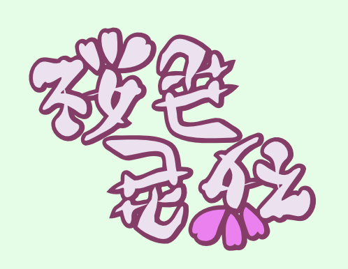 桜色花伝.png