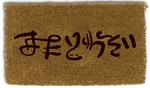 a-doormat-b.PNG