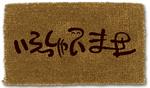 a-doormat-f.PNG